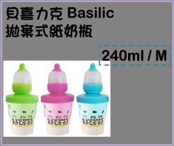 貝喜力克 Basilic 拋棄式紙奶瓶 240ml / M 【一般口徑】D088