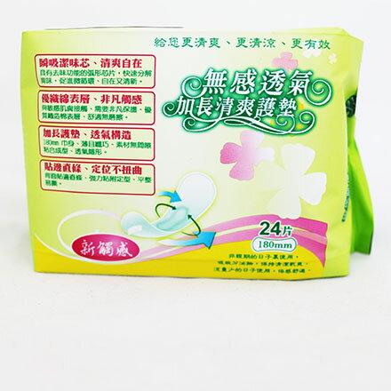 【敵富朗超巿】優麗潔加長護墊18cm 0