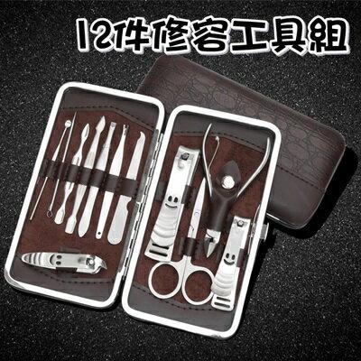 修容修足工具組-12件修甲修眉不鏽鋼美容工具套組73pp377【獨家進口】【米蘭精品】