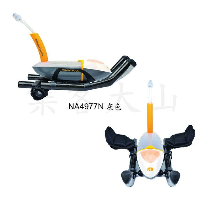 【露營趣】NATHAN NA4977 三鐵車低風阻水壺 AP Pro-Aerobar Bottle 三鐵賽 騎單車 自行車水壺