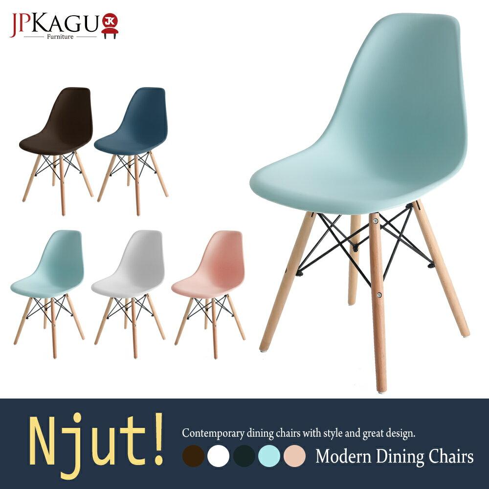 TheLife 樂生活 JP Kagu 北歐風現代DIY餐椅/ 辨公椅/ 休閒椅(5色)