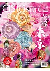 飛鳥旅遊雜誌特刊系列第8期:花醉東京