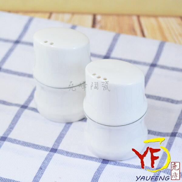 ★堯峰陶瓷★廚房用品 韓國骨瓷 簡約灰邊 餐廳營業 二孔 三孔 調味瓶 胡椒罐 鹽罐