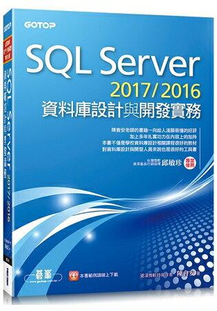 SQLServer2017/2016資料庫設計與開發實務