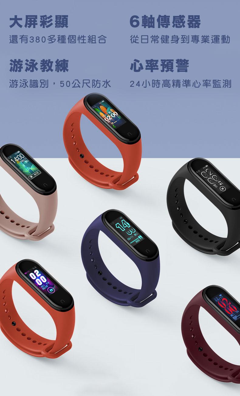 【小米手環4】小米手錶 智慧手錶 智慧手環 運動手環【AB370】 3
