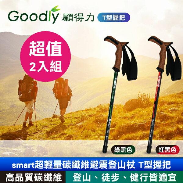 超值2入組【Goodly顧得力】smart超輕量碳纖維避震登山杖 T型握把 登山/徒步/健行皆宜