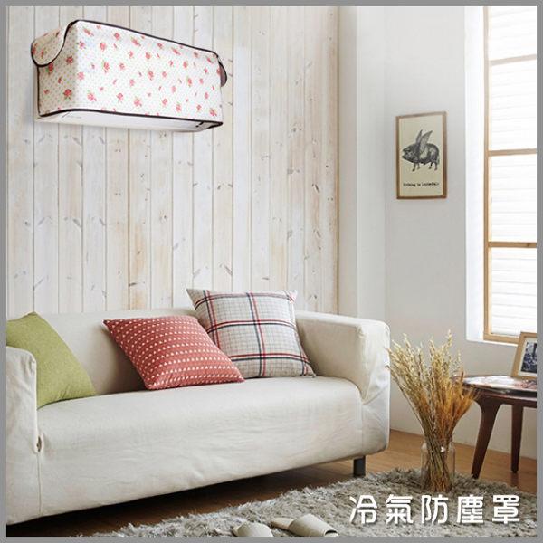 冷氣防塵罩 分離式冷氣防塵罩 不織布材質