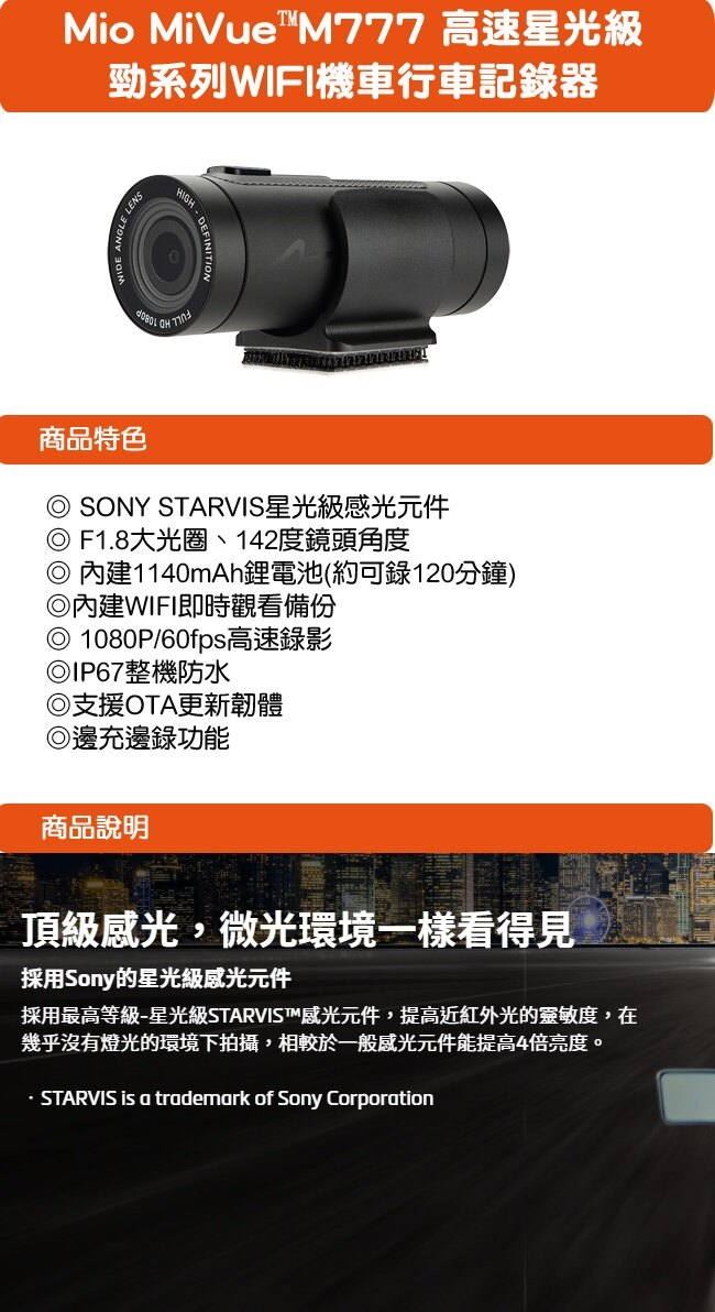 【現貨】Mio MiVue M777 高速星光級 勁系列 WIFI機車行車記錄器(送16G)
