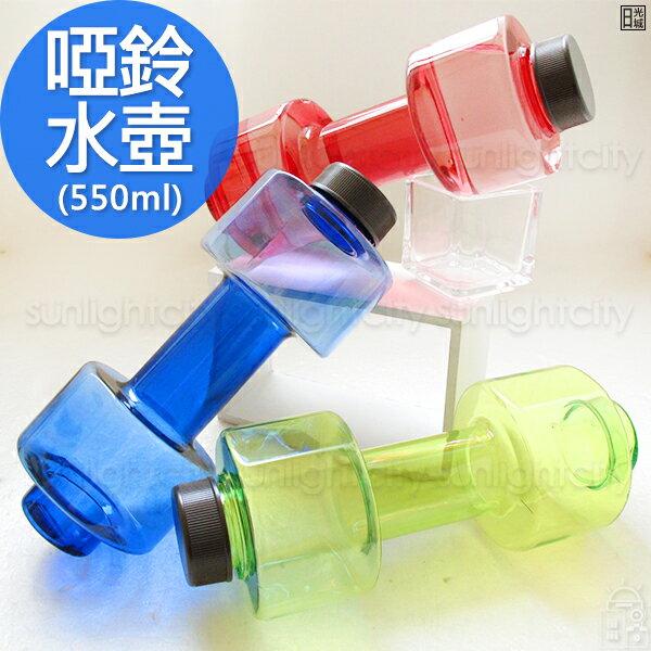 日光城。啞鈴水壺550ml,運動水壺水瓶水杯瓶子隨行杯隨手杯隨身杯外出杯水杯水瓶飲料瓶