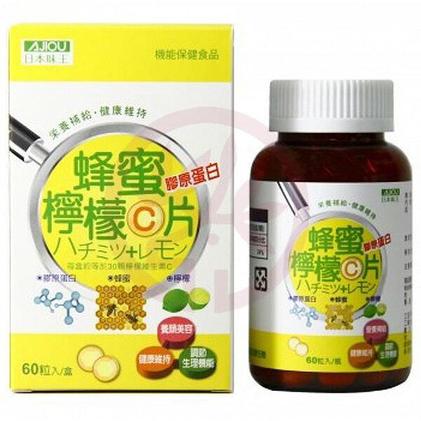 日本味王 蜂蜜檸檬C口含片(60粒/瓶)x1