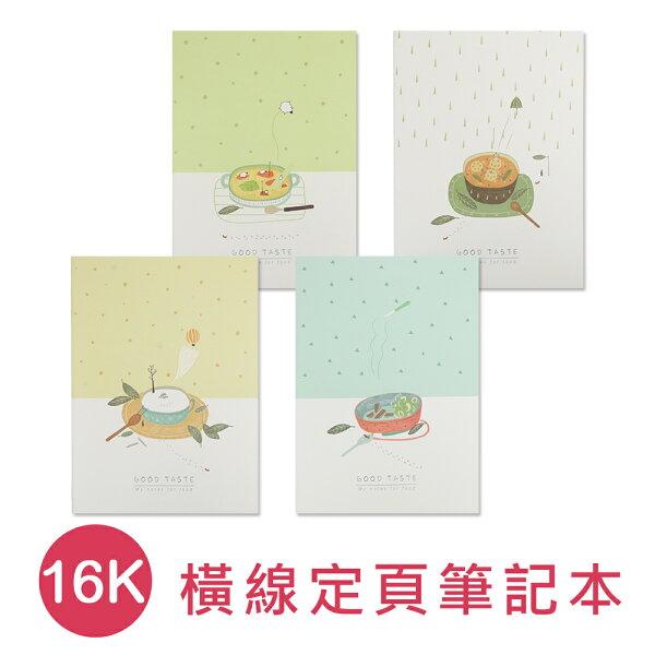 珠友SS-10099-A2316K定頁筆記(橫線)記事本-美味