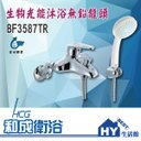 HCG 和成 BF3587TR 無鉛龍頭 LED生物光能蓮蓬頭 -《HY生活館》水電材料專賣店