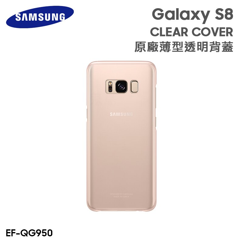 全盛網路通訊 SAMSUNG 三星 Galaxy S8 SM-G950 原廠薄型透明背蓋 (PC材質) EF-QG950 保護殼 保護套 手機殼 背蓋 東訊貨