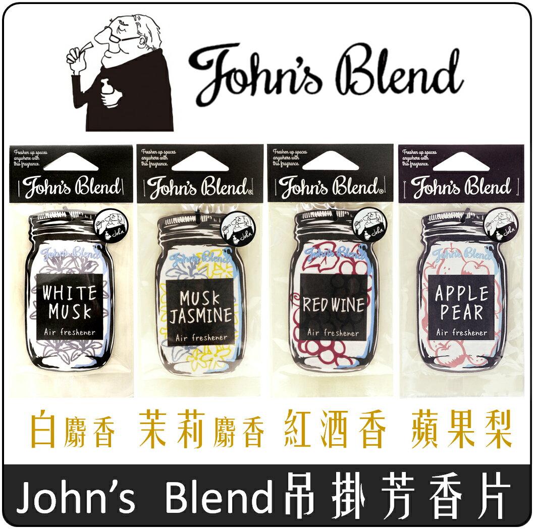 《Chara 微百貨》 日本 John's blend 香膏 香氛膏 芳香 麝香 茉莉 蘋果梨 香膏 香片 薰衣草 櫻花