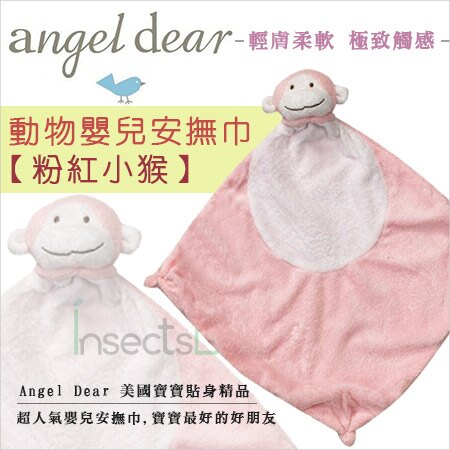 +蟲寶寶+【美國Angel Dear 】超萌療育動物造型安撫巾 -粉紅小猴 /輕膚柔軟 極致觸感《現+預》