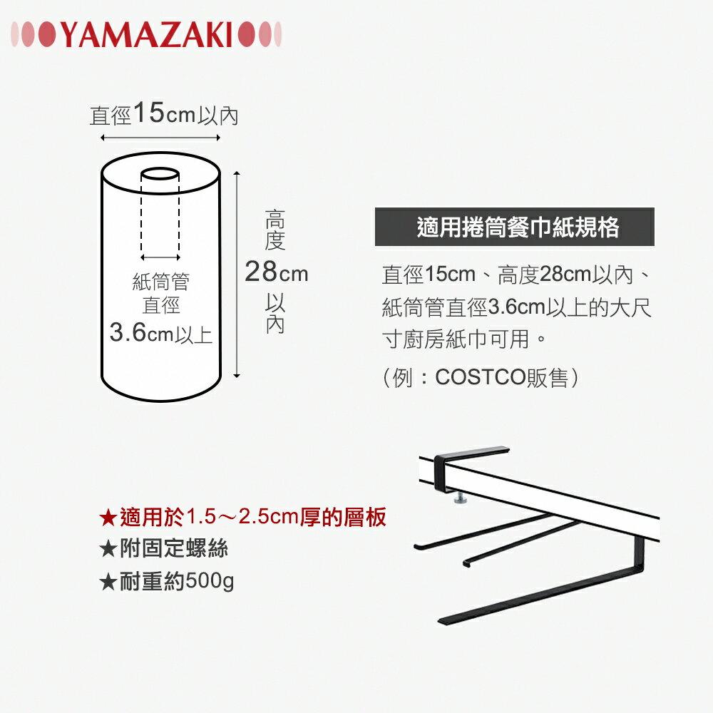 日本【YAMAZAKI】 Plate層板紙巾架-L ★置物架 / 收納架 / 廚房收納 2