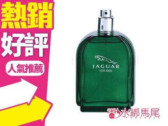 ◐香水綁馬尾◐Jaguar 積架 綠色經典香水 100ml TESTER 無蓋 綠色尊爵