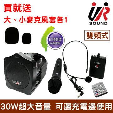 台灣製 URSound PA-626 USB/SD 鋰電池充電式 無線肩掛 腰掛 雙頻式 附手握無線麥克風x2 遙控器x1 贈大小麥風套各1個