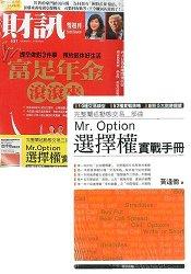 財訊NO.521+選擇權實戰手冊