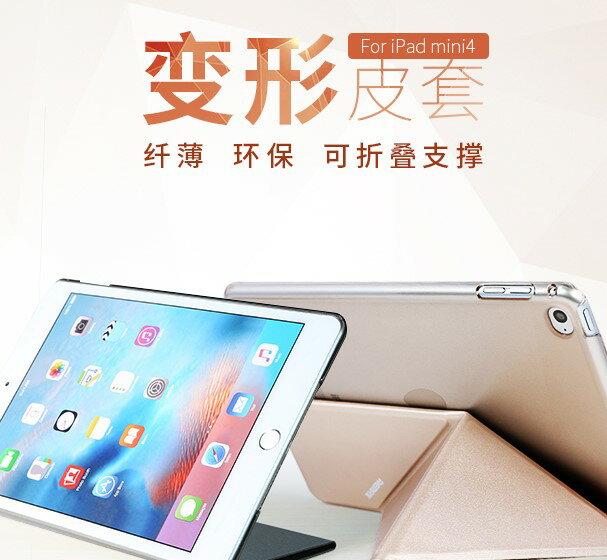 REMAX 變形平板皮套系列 Apple iPad mini4保護套 變形支撐透明底殼平板保護殼/ 保護套/ 皮套
