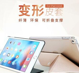 REMAX 變形皮套系列 Apple iPad mini4保護套 變形支撐透明底殼平板保護殼/ 保護套/ 皮套