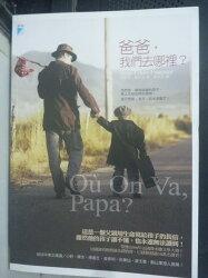 【書寶二手書T9/翻譯小說_LDP】爸爸我們去哪裡_黃琪雯, 尚路易.傅尼葉