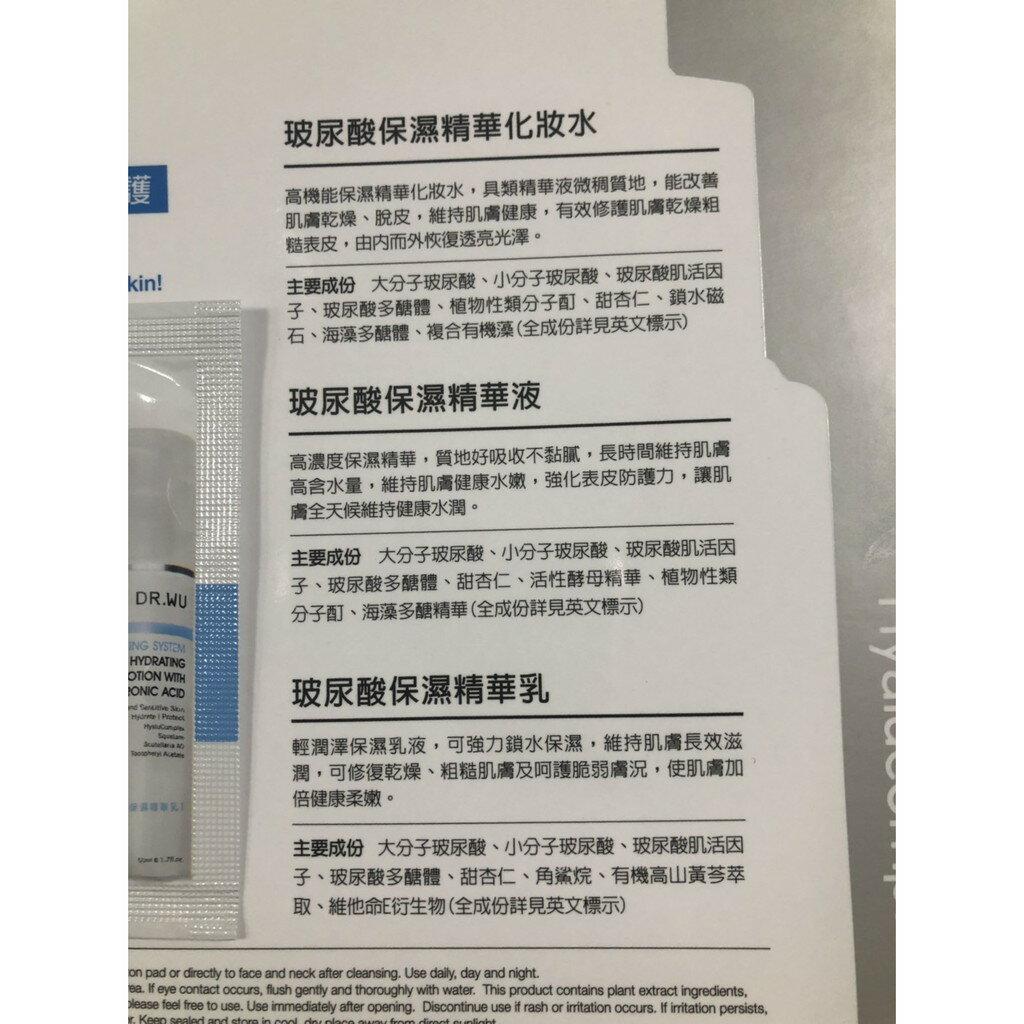 (小資族購物站) DR.WU 玻尿酸保濕3步驟試用包 精華化妝水 精華液 精華乳 5