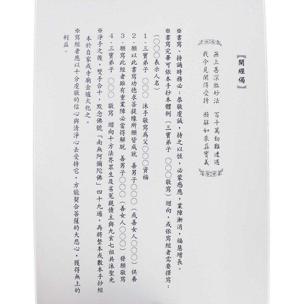心經毛筆手抄本 天成B510 / 一本入(定50) 建利書局 心經手抄本毛筆書法 3