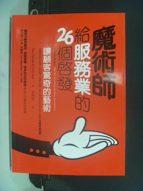 【書寶二手書T2/財經企管_LOV】魔術師給服務業的26個啟發_隆‧詹克