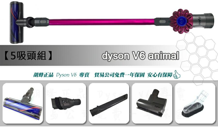 Dyson V6 animal 5吸頭主機同DC74 V6 升級 V8萬能吸頭 超越DC62 DC59 SV09 DC45 不含 FLUFFY