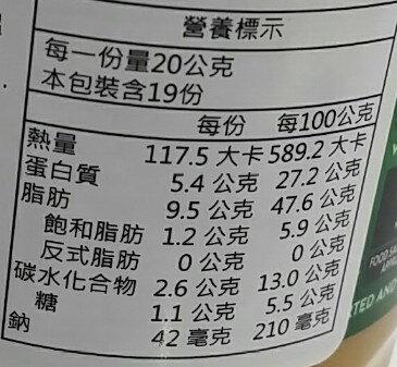 Mother Earth 紐西蘭花生醬(顆粒 380g / 瓶) [大買家] 1