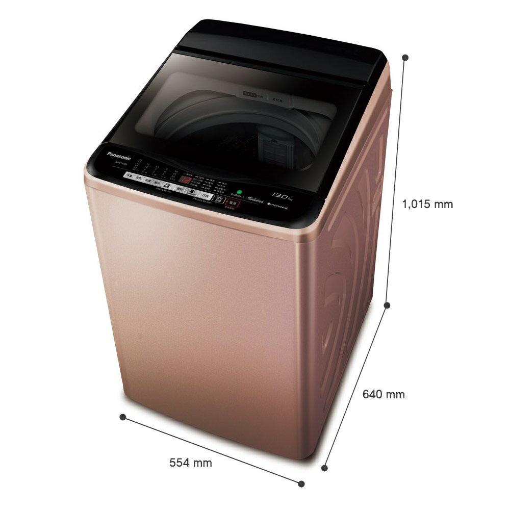 【領券95折無上限】Panasonic 國際牌NA-V130EB-PN 玫瑰金 13公斤 直立式變頻洗衣機