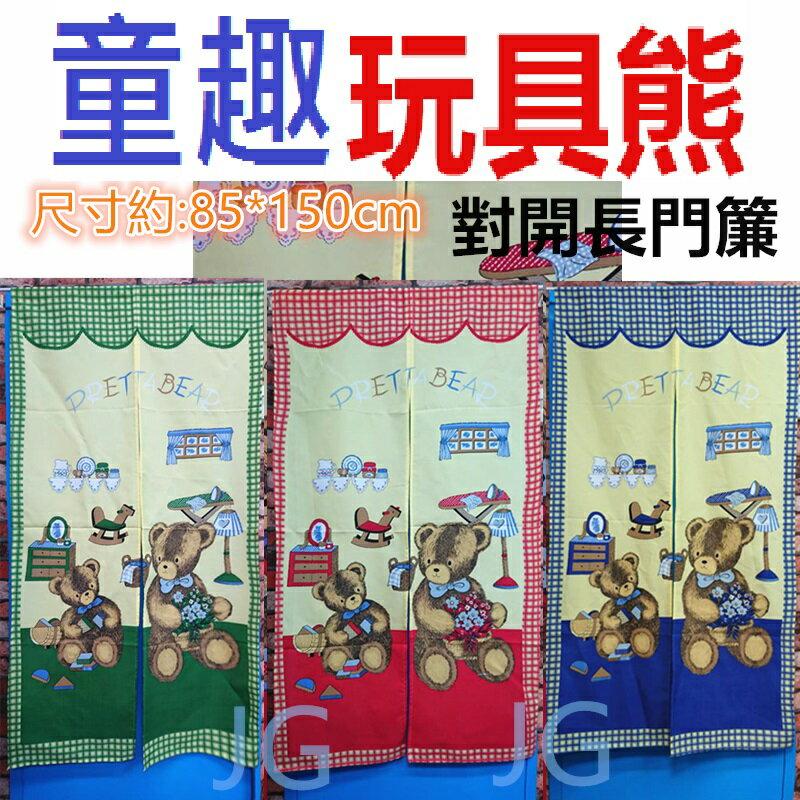共3色童趣玩具熊門簾,日式長門簾 一片式對開門簾,尺寸約:85*150公分,不附門簾桿需另購