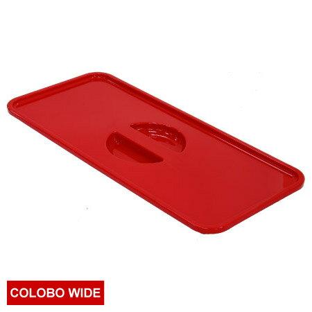 COLOBO WIDE收納盒盒蓋 RE 紅