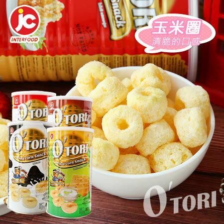 泰國OTORI歐特粒玉米圈(罐裝)80g玉米圈圈圈餅玉米餅餅乾【N600066】