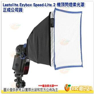 英國 Lastolite Ezybox Speed-Lite 2 + LS2601P 機頂閃燈柔光罩 + 轉接座 正成公司貨 無影罩 控光罩 反射罩