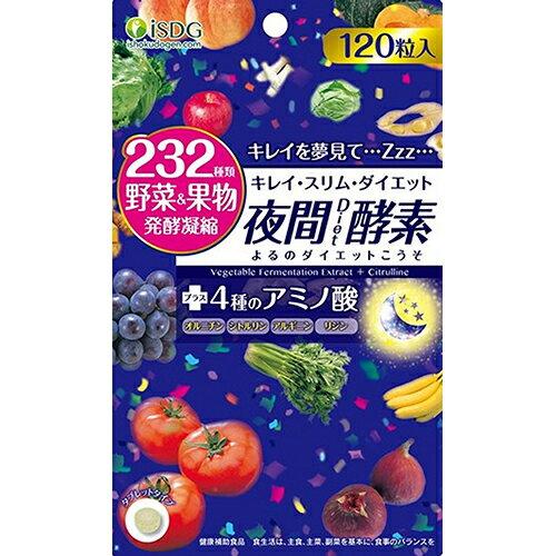 日本 ISDG 醫食同源夜間酵素 120粒