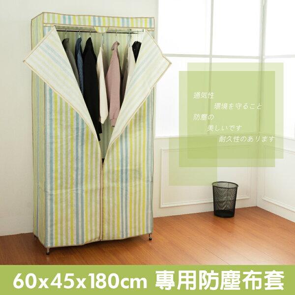 【dayneeds】【配件類】60x45x180公分專用防塵布套-直條紋