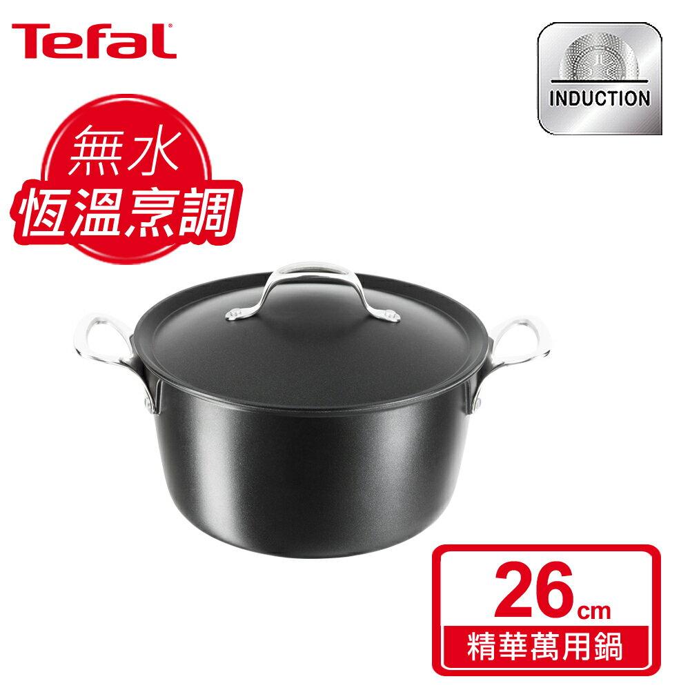 Tefal 法國特福廚神系列26CM精華萬用鍋 (加蓋) E7555244