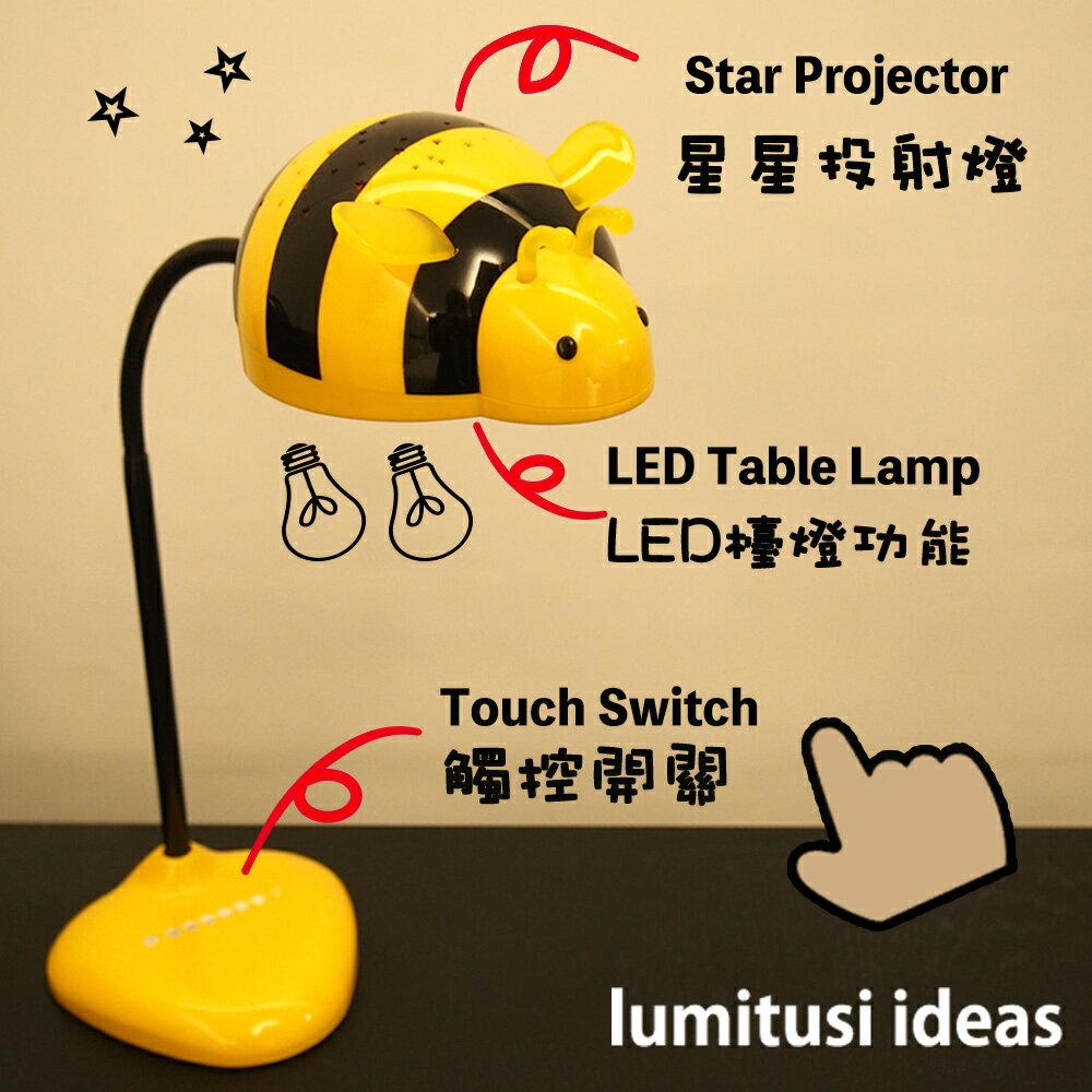 Lumitusi- 小蜜蜂星星投射LED閱讀檯燈 2