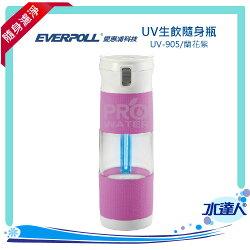 愛惠浦科技 EVERPOLL - E.P淨Water UV生飲隨身瓶 UV-905/蘭花紫