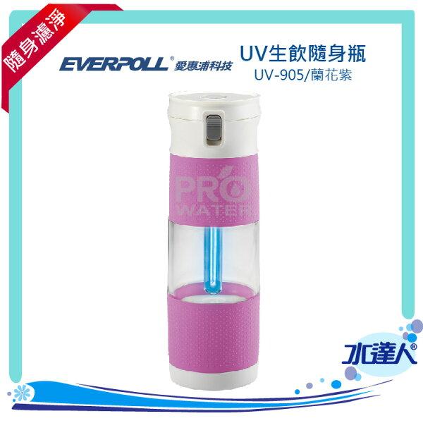 水達人淨水器:愛惠浦科技EVERPOLL-E.P淨WaterUV生飲隨身瓶UV-905蘭花紫