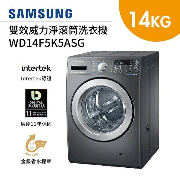 三星 14KG洗脫烘滾筒洗衣機 WD14F5K5ASG/TW