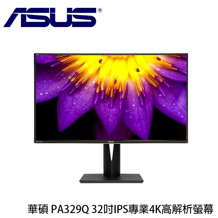 [喬傑數位]華碩 PA329Q 32吋IPS專業4K高解析螢幕