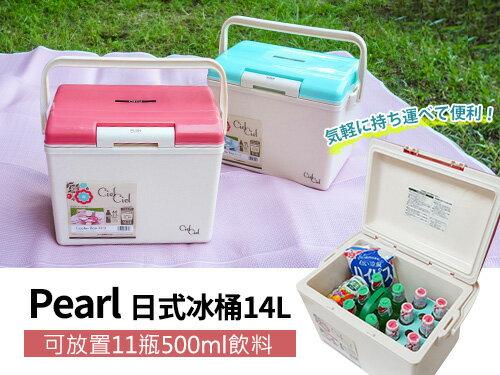 冰桶 / 保冷 / 保冰 / 日本Pearl鹿牌-CielCiel日式冰桶 14L 兩色 - 限時優惠好康折扣