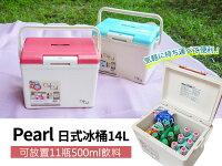 露營冰桶推薦到冰桶/保冷/保冰/日本Pearl鹿牌-CielCiel日式冰桶 14L 兩色就在達益購推薦露營冰桶