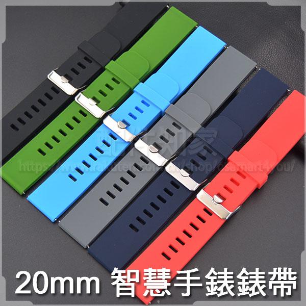 【運動風格錶帶】20mm Samsung Gear S2 Classic R732 R735/Huawei Watch 2/Ticwatch 2 智慧手錶專用錶帶/手錶腕帶用/矽膠/替換式-ZW