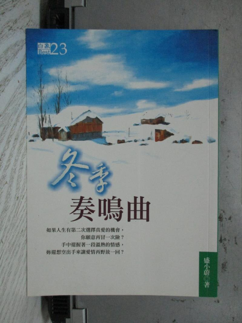 【書寶二手書T7/言情小說_NCJ】冬季奏鳴曲_盛小蔚