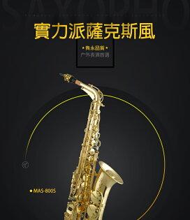 【廠家限量回饋】專業演奏比賽神器音色絕美MAS-800T薩克斯風附贈全套精緻配件