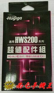 =南屯手機王=Hugiga超值配件組HWS200宅配免運費